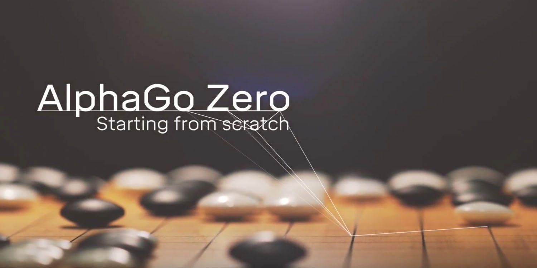 AI新突破:AlphaGo Zero可以不需要人類,能從零自我學習