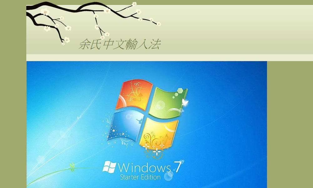 可以在windows 7使用的廣東話輸入法