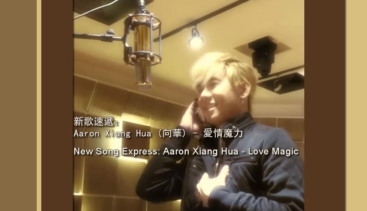新歌推介:Aaron Xiang Hua (向華) – 愛情魔力