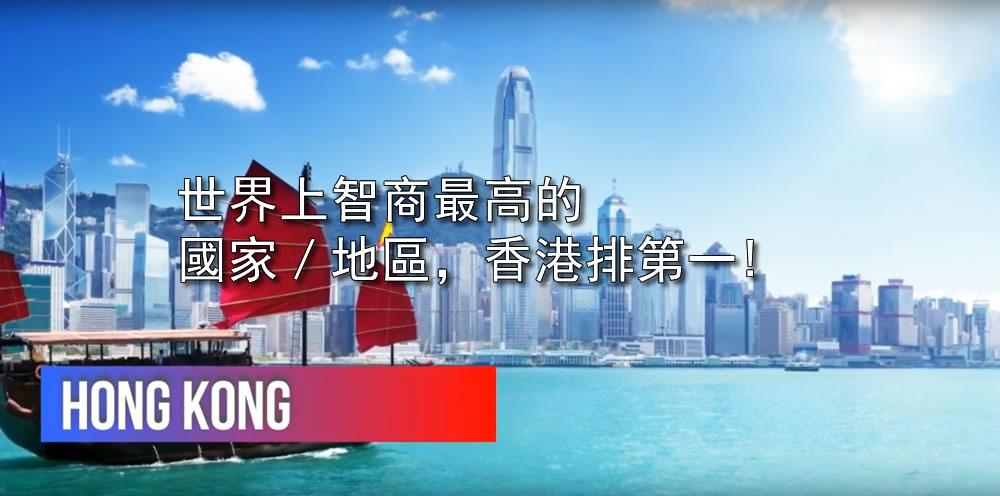 世界上智商最高的國家/地區,香港排第一!