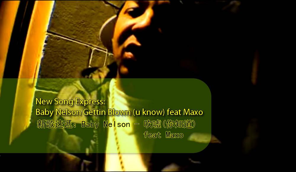 新歌速遞:Baby Nelson – 吹噓(你知道) feat Maxo