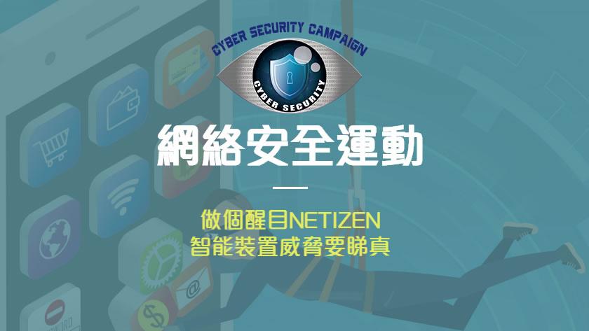 香港警方推免費手機掃毒
