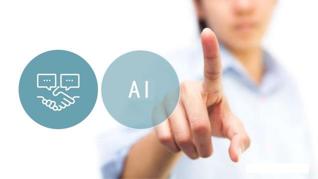 人工智能將如何改變客戶服務