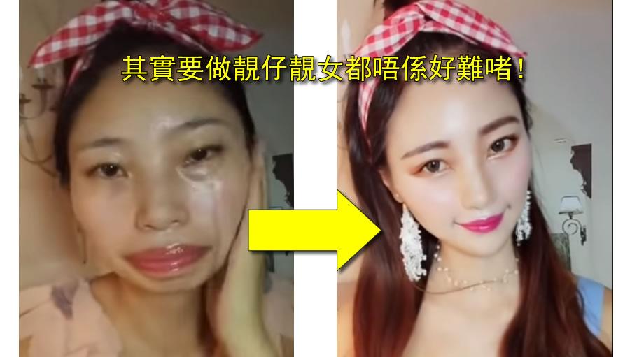 其實要做靚仔靚女都唔係好難啫!