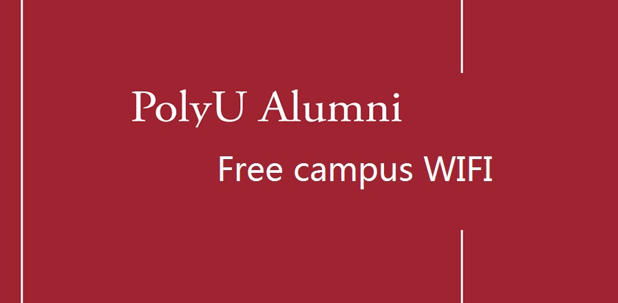 PolyU舊生免費上網計劃,有你份嗎?