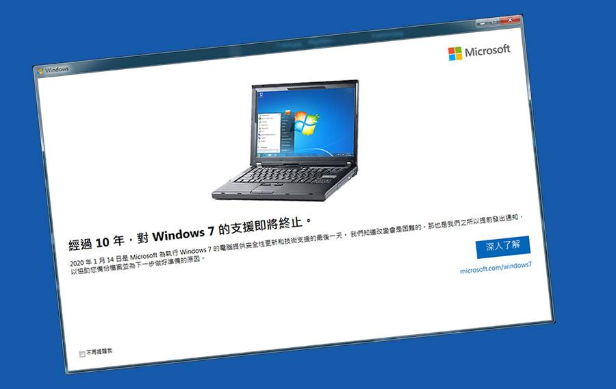 微軟將在2020年的1月15日起終止對Windows 7 的支援