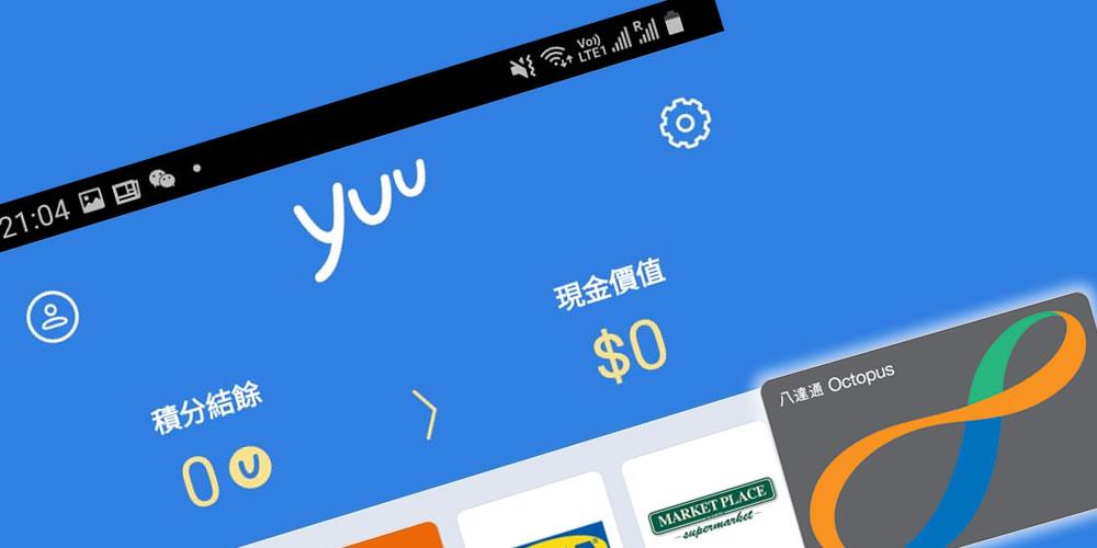 (教學)yuu獎賞計劃怎樣連結八達通?